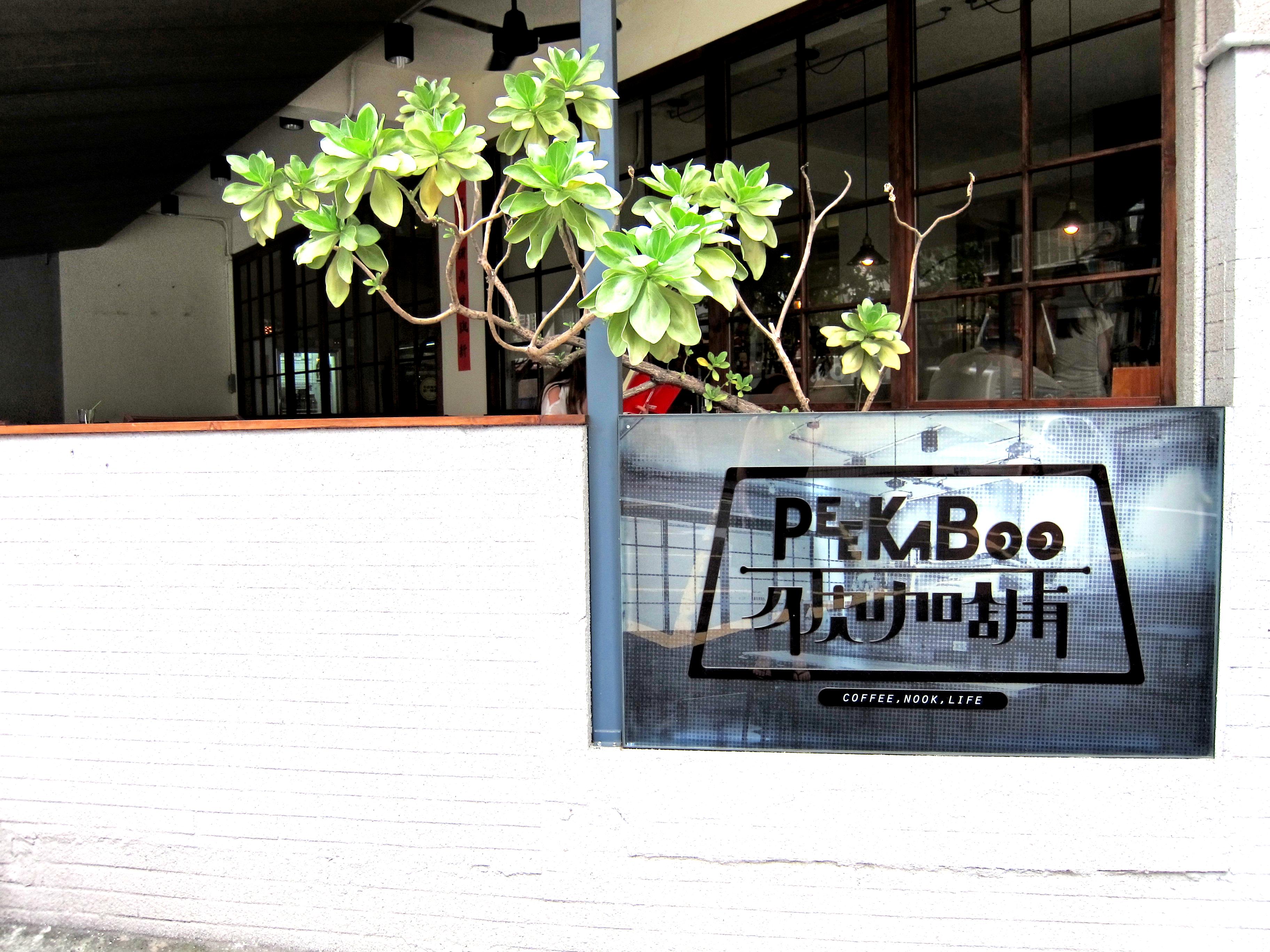 [TPE] Quick getaway in Eastern Taipei – Peekaboo Café 彼咖舖咖啡
